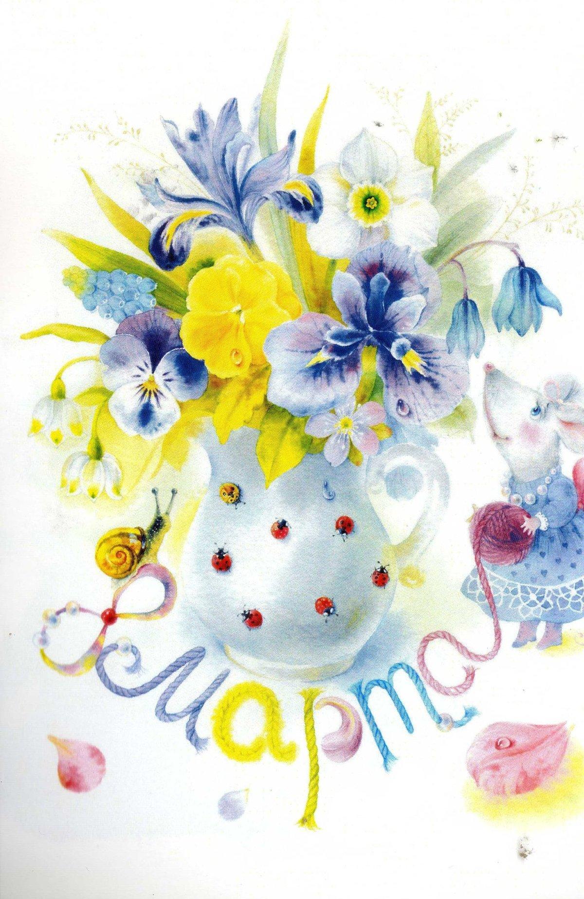Днем, акварельная открытка с 8 марта