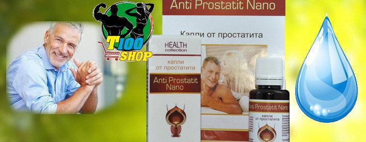 Zeroprost - напиток от простатита в Железноводске. Простатит ...