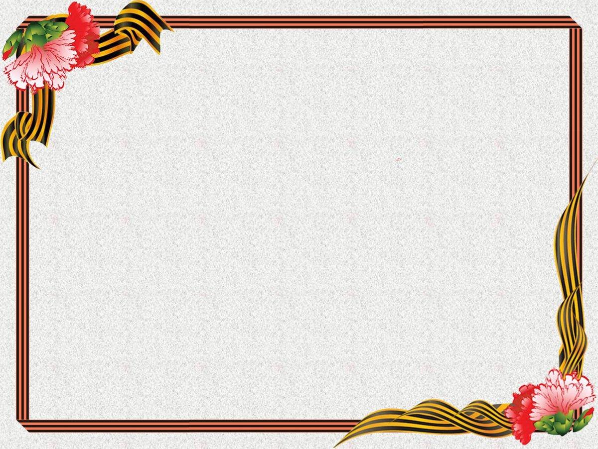 Онлайн днем, шаблон для открытки ко дню победы