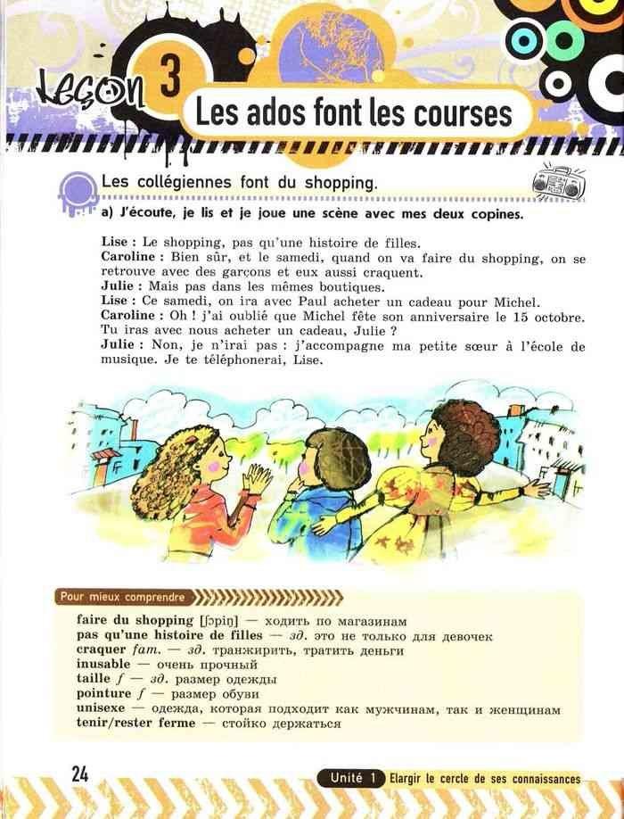 по класс 7 гдз кулигина французскому языку
