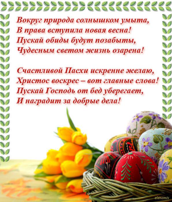 Поздравления ко дню пасхи в стихах короткие красивые