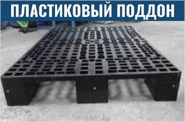 пластиковый поддон 1200x800x150