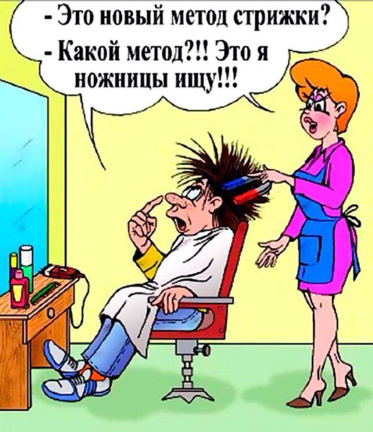 прикольные рисунки с парикмахером могут находиться калязинском