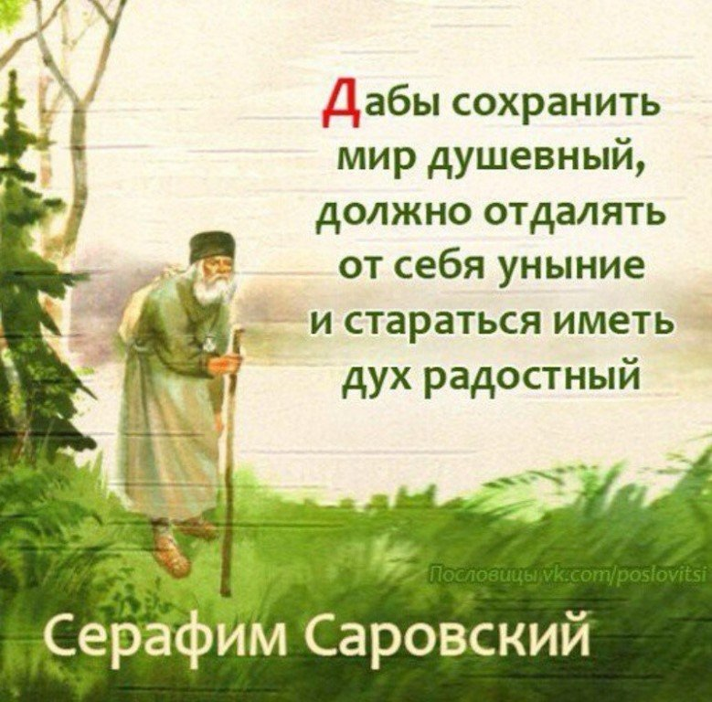 большинства стихи про серафима саровского представляет