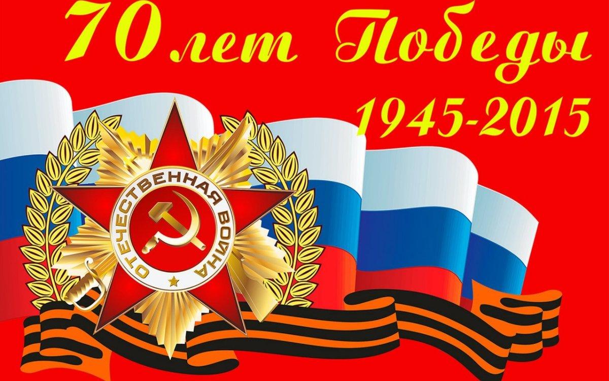 Днем, открытки с 9 мая 70 лет