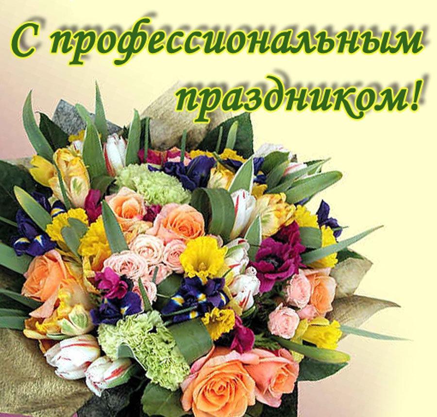 Поздравления и открытки к профессиональным праздникам, приколами