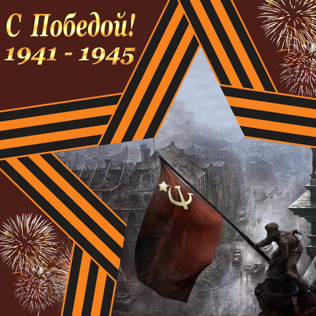 Открытки победа 1945 год