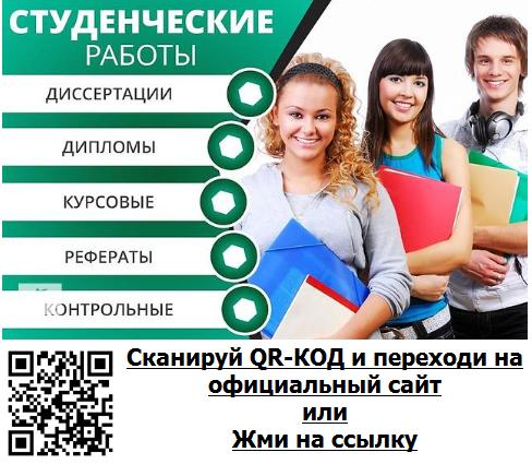 Реферат заказать в санкт петербурге заказать дипломную работу симферополь