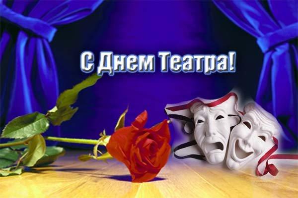 Поздравление с днем театра картинка
