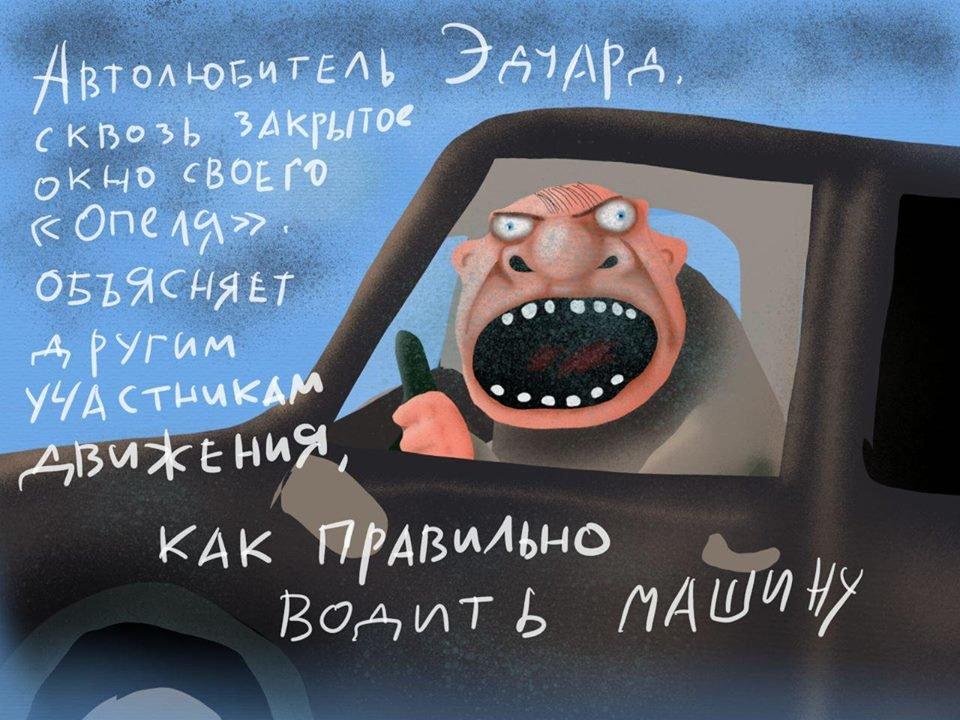 Картинки по запросу автолюбитель эдуард