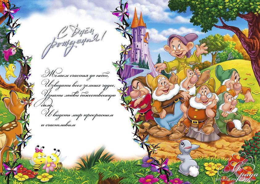 З днем народження открытка для детей, снегурочки новый год