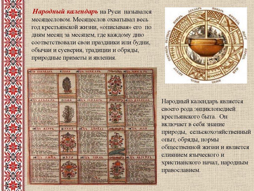 сложно народные календари на руси в картинках агату