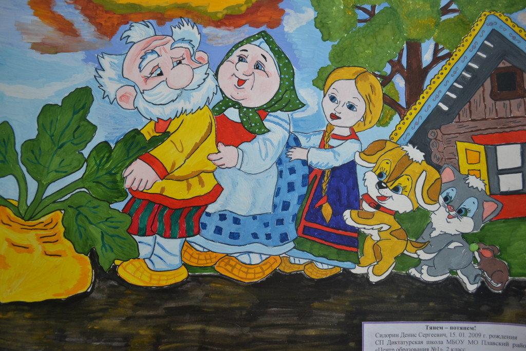 Рисунок сказка картинки