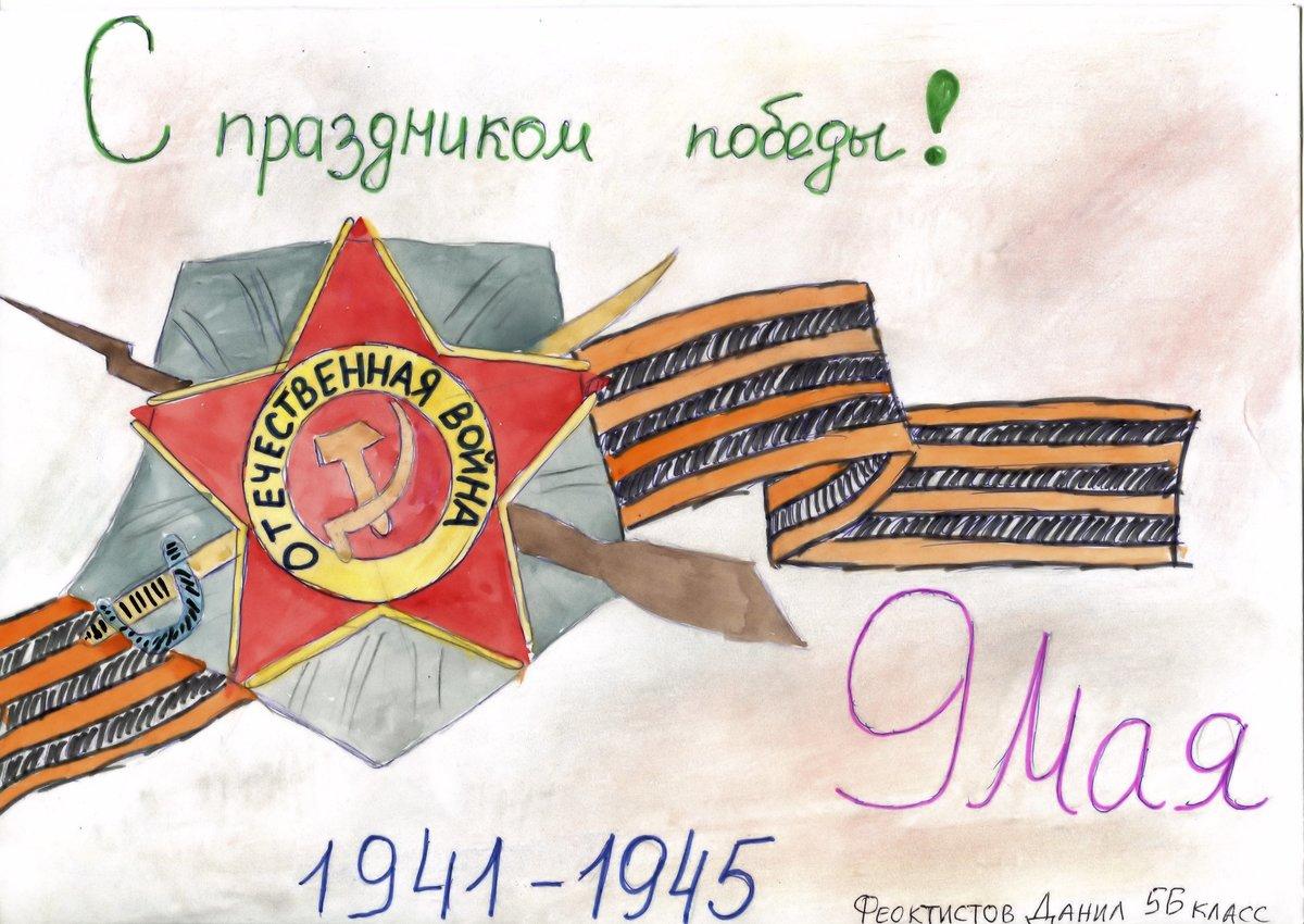 Сделать открытку, как нарисовать с 9 мая открытку