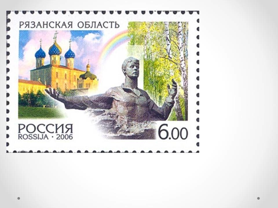 Русские марки картинки