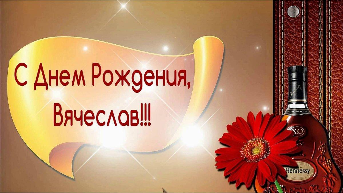 Поздравительные открытки с днем рождения вячеслава, дизайн открытки