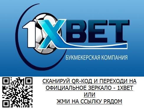 1x бет зеркало  Букмекерская контора 1XBet