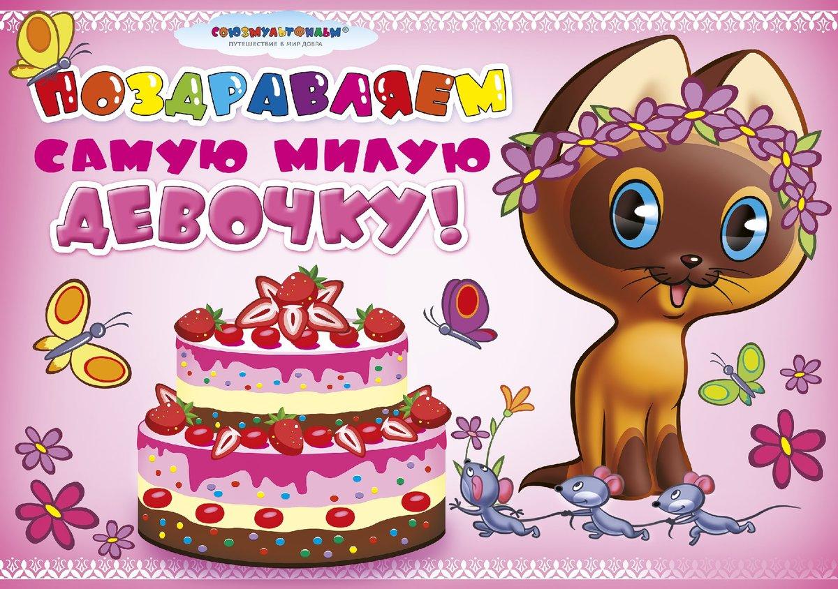 Поздравительные открытки с днем рождения маленькие
