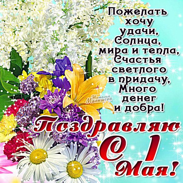 Открытки поздравления 1 мая, христово открытки