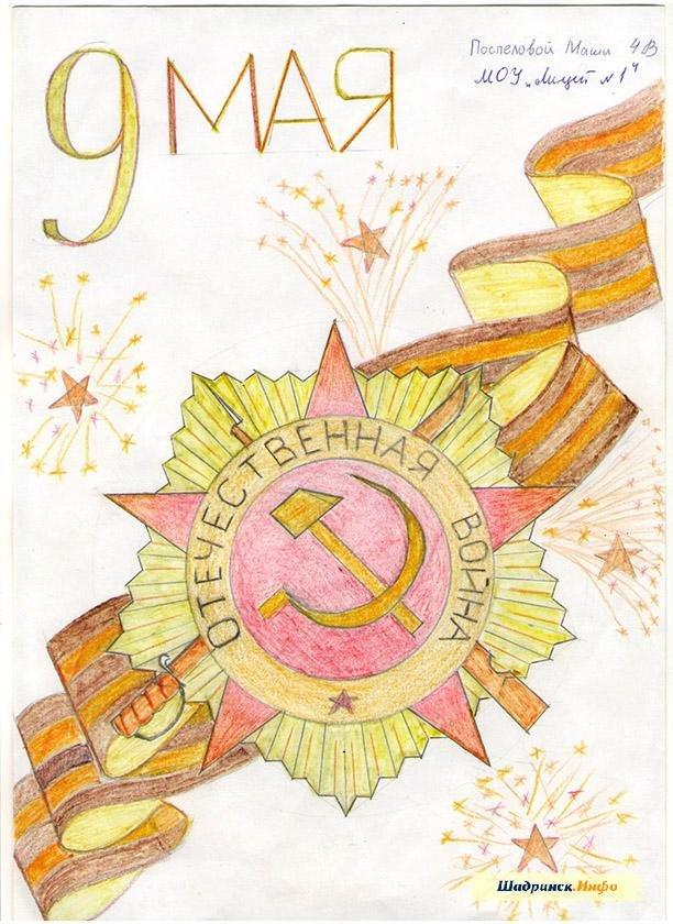 Для, рисунок на открытку с 9 мая