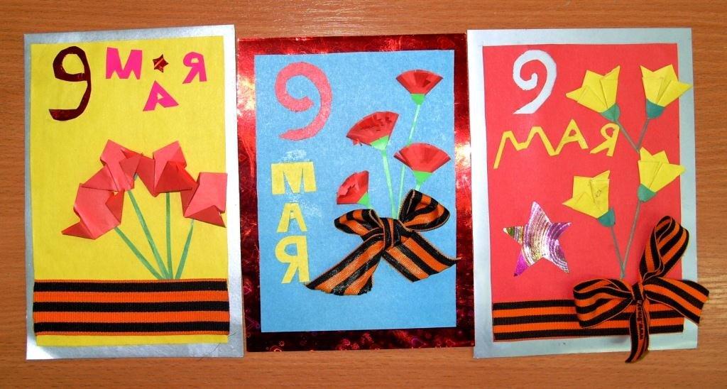 Своими руками, открытки с днем победы 9 мая своими руками простые в детский
