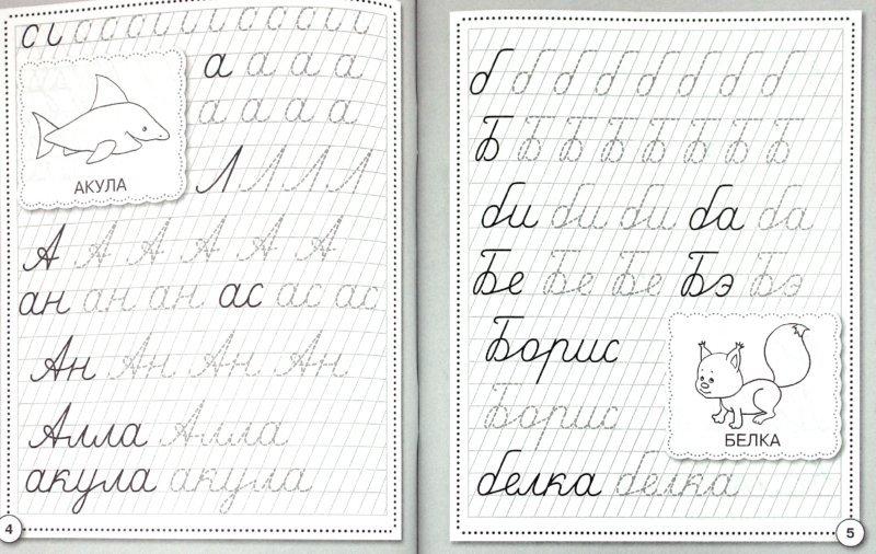 Юлька в первом классе в прописях писала хорошо.
