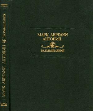 Марк Аврелий Антонин - Размышления (Литературные памятники) скачать djvu
