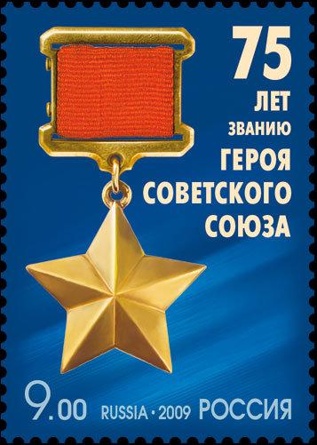 16 апреля 1934 года учреждено почетное звание Герой Советского Союза