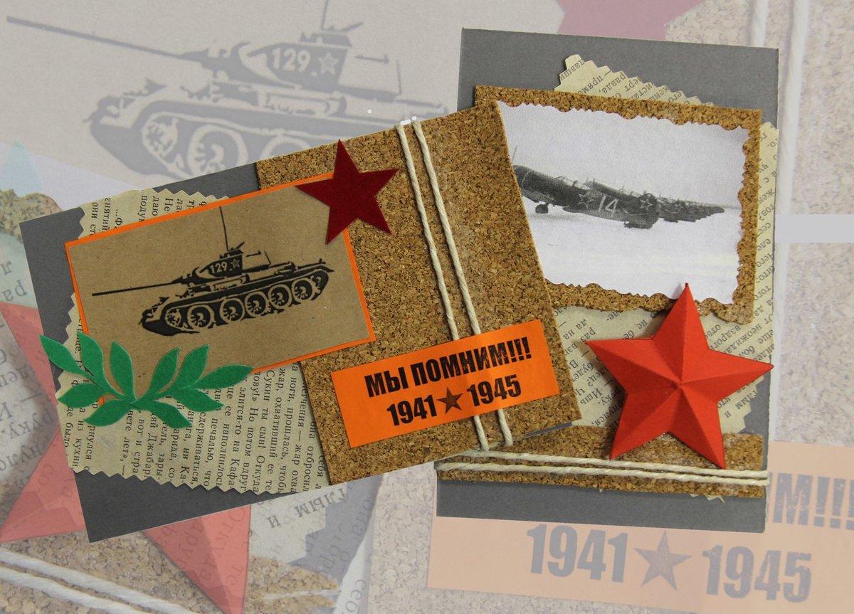 Дзен рабочий, открытки руками на 9 мая