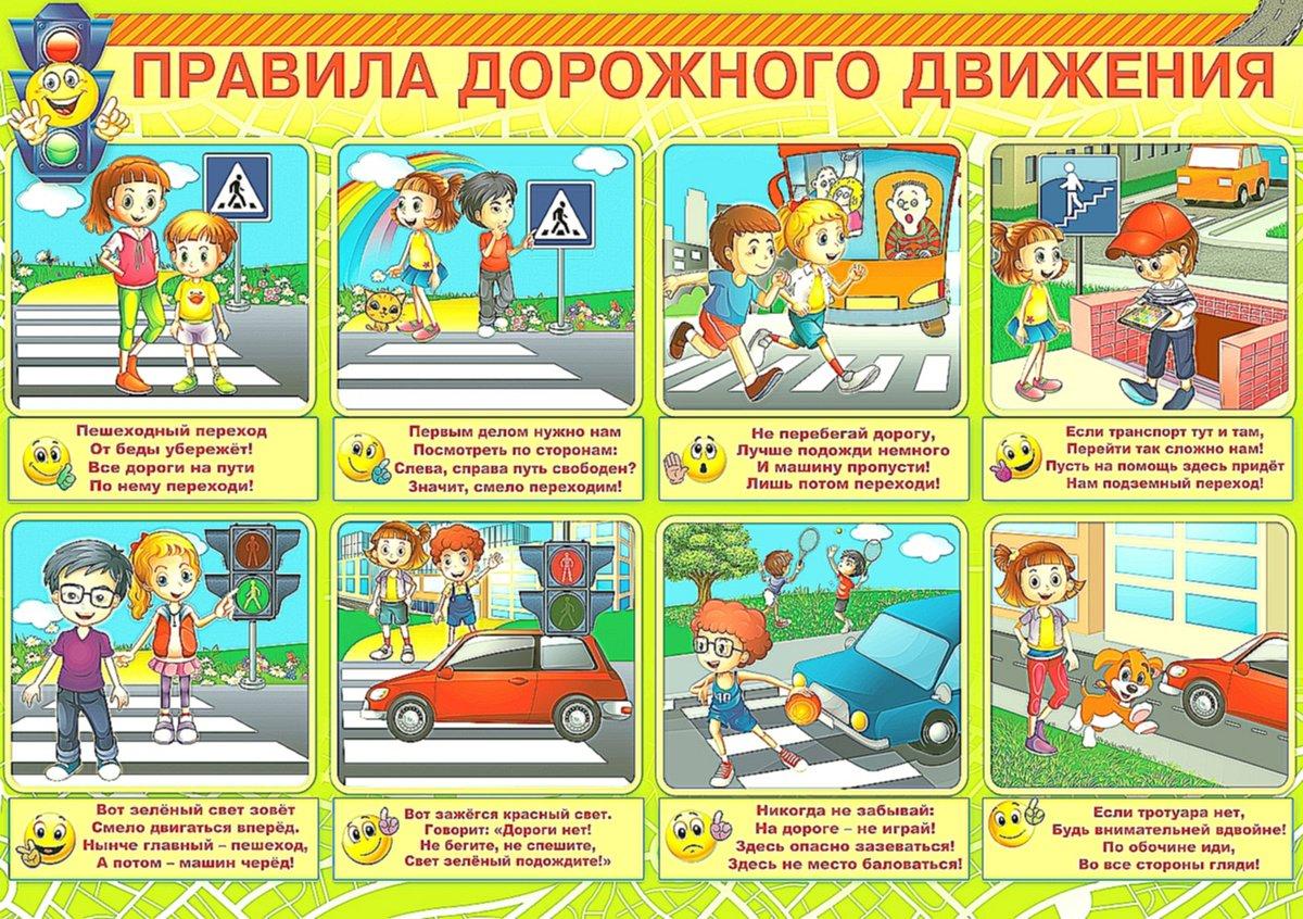 Правила дорожного движения картинки с надписью, закрепить