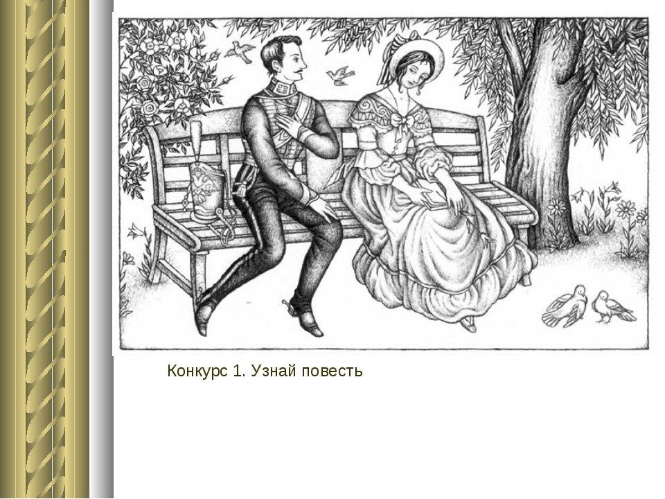Картинки из повестей пушкина