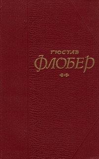 Гюстав Флобер - Собрание сочинений в 5 томах скачать djvu