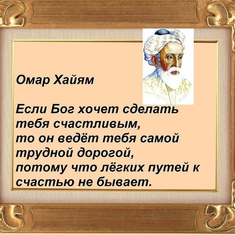 Омар хайям стихи в открытках