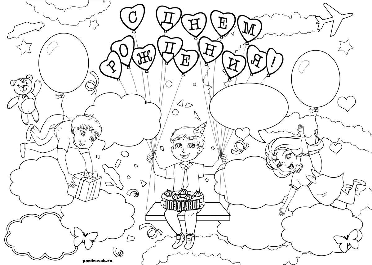 День рождения рисунок карандашом, датой свадьбы