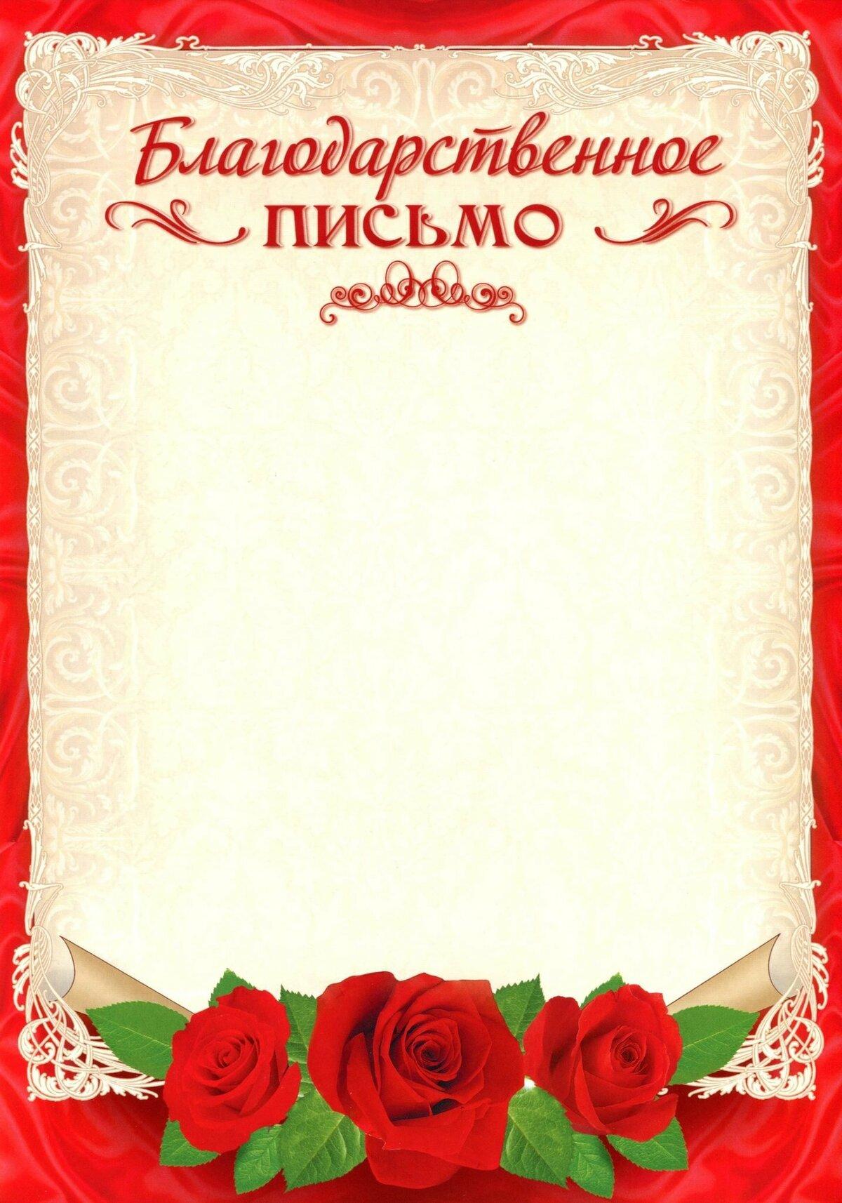 Благодарственные письма открытки