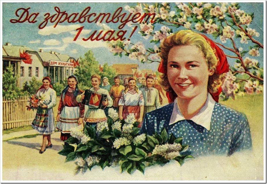 Поздравления днем, картинки первомай советские