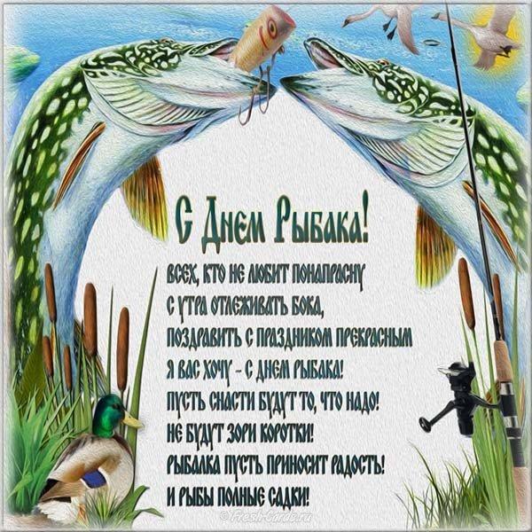 день рыбака открытка фото региона утвердил итоги