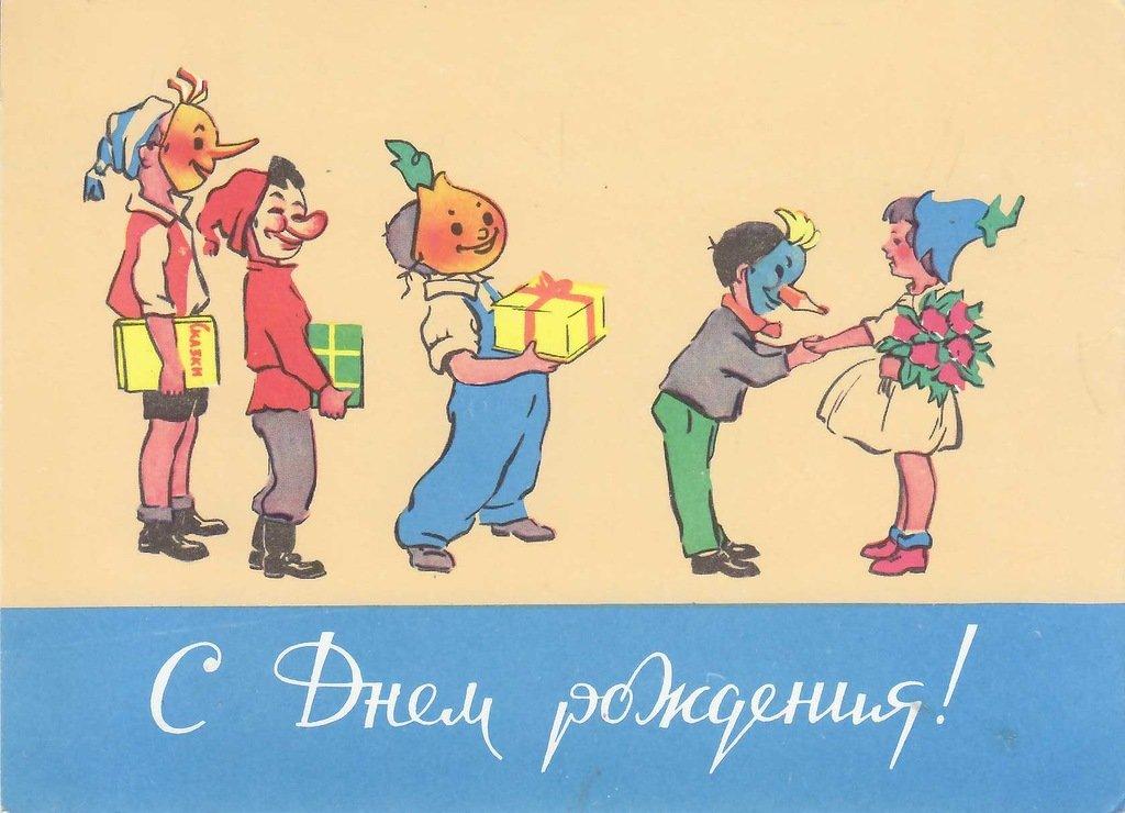 Открытка в советском стиле с днем рождения, картинки распечатать