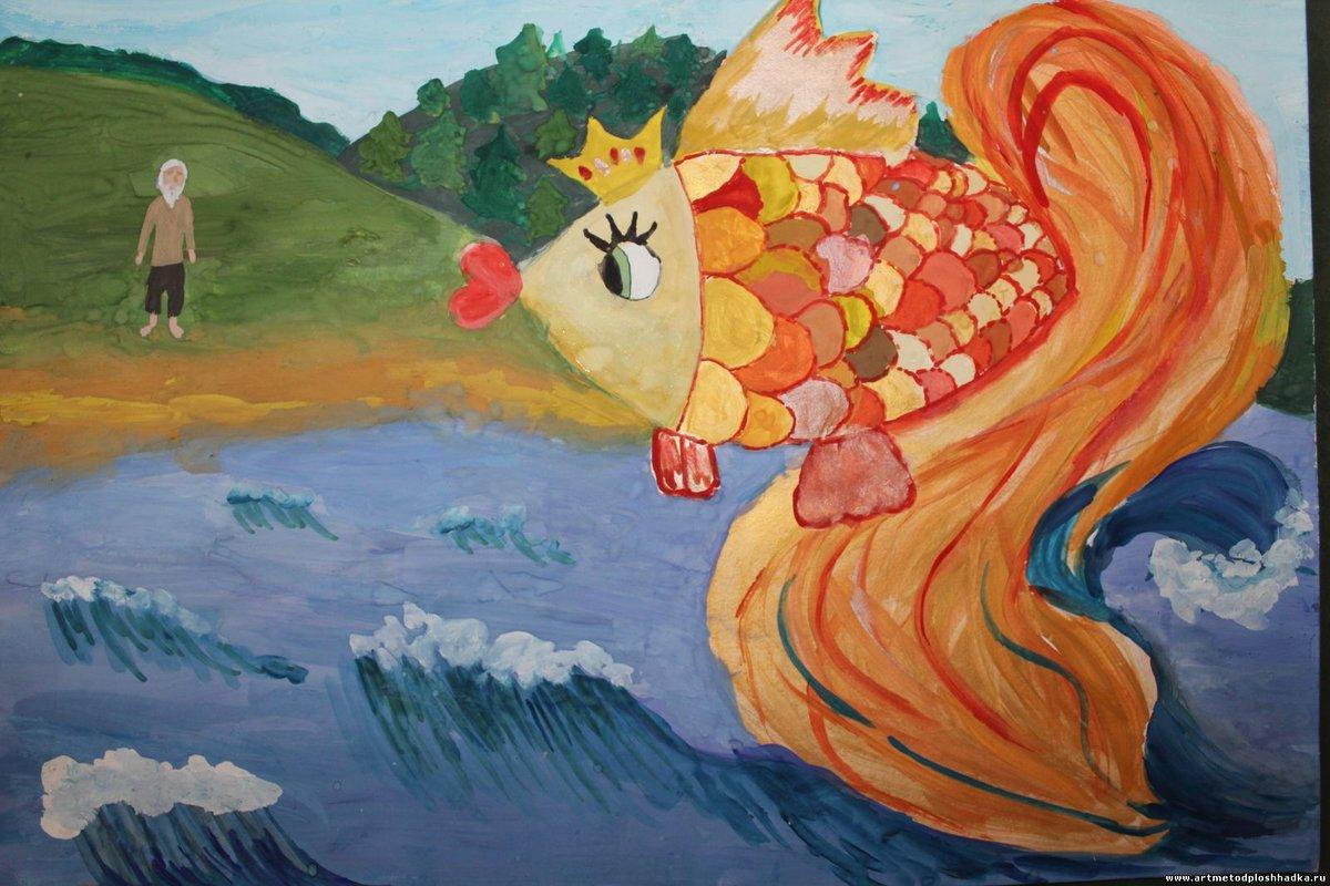 Рисунок золотой рыбки из сказки пушкина