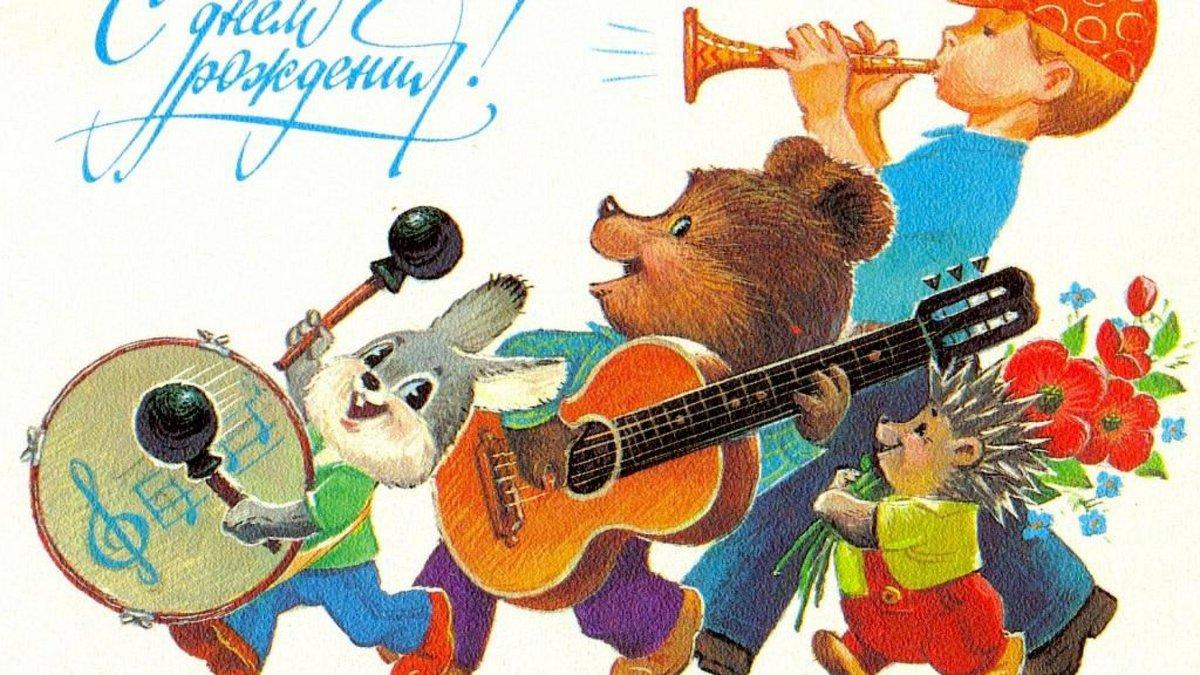 Картинки с днем рождения старые советские, открытка