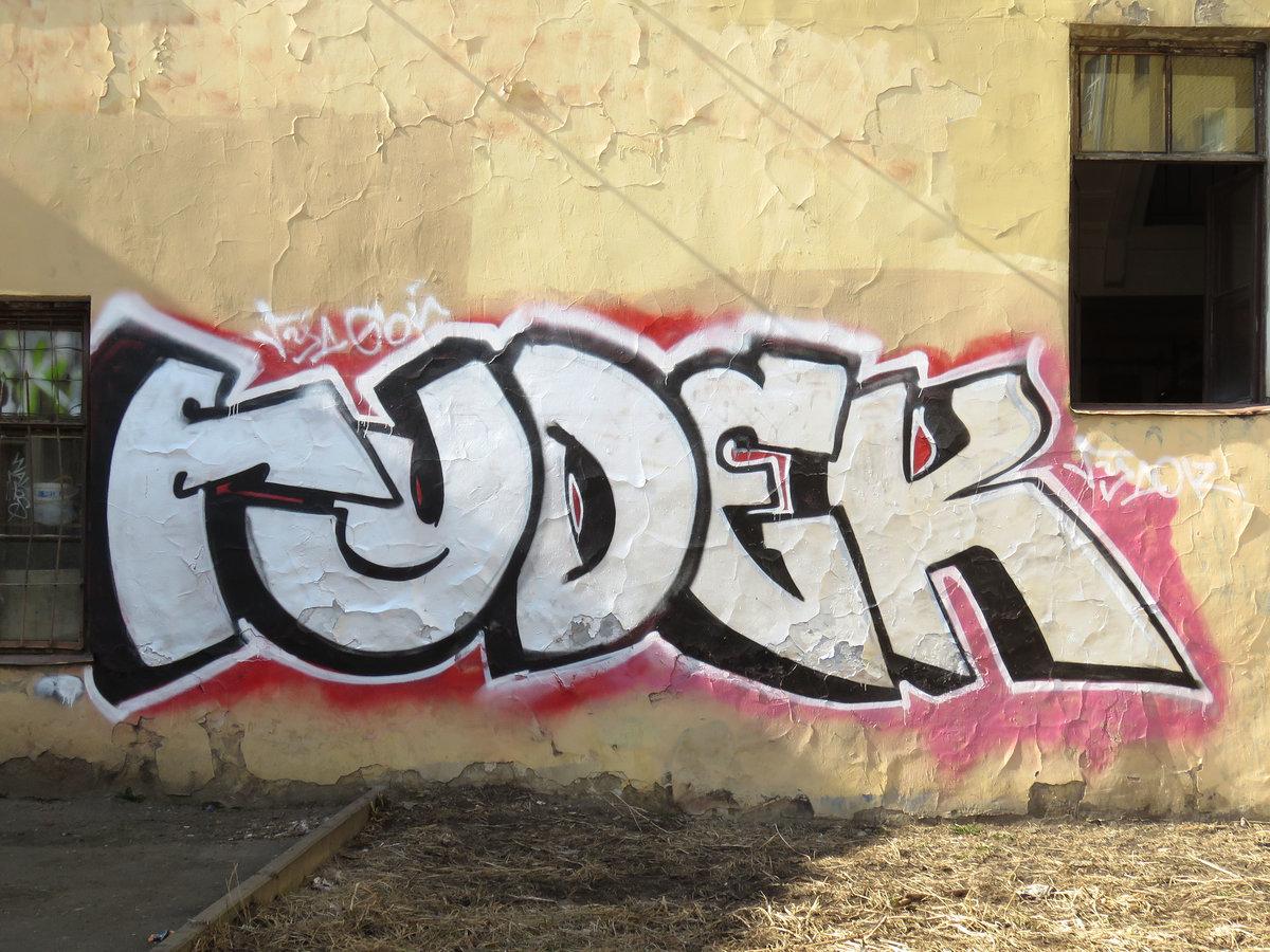 Картинки графити с надписью