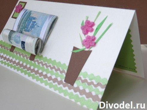 Как сделать оригинальную открытку для денег своими руками, картинки посмотреть открытки