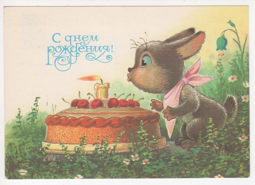 Старые открытки поздравляю