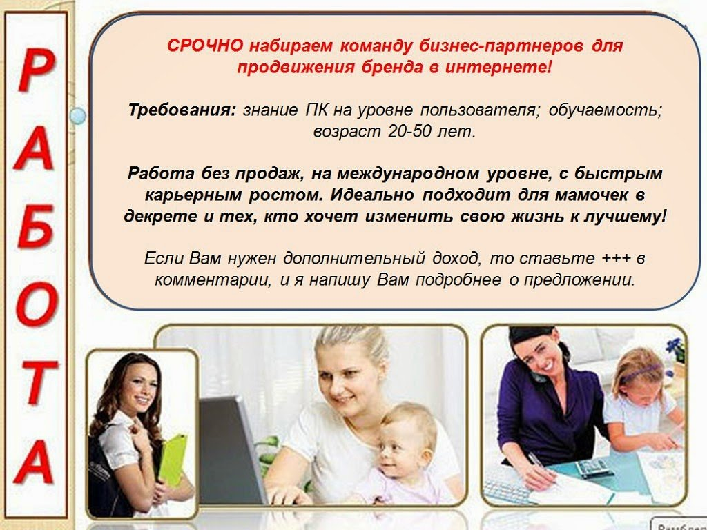 открытки с предложением работы браузере
