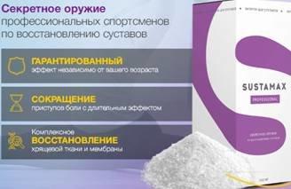 Systimax сустамакс напиток для суставов надрыв надкостницы в плечевом суставе