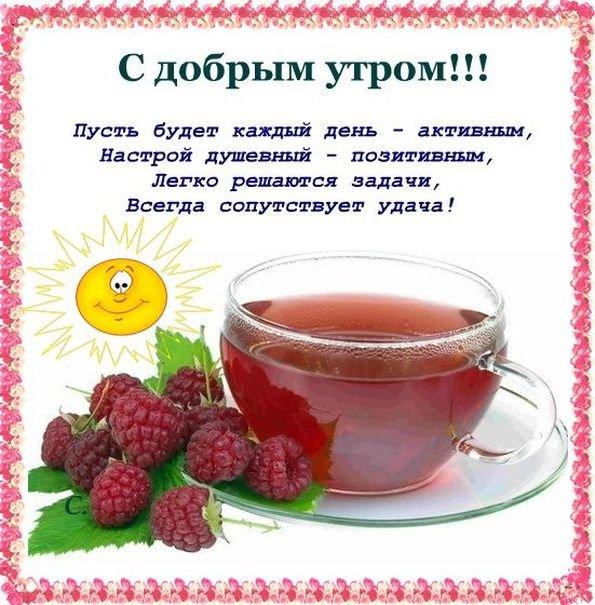 Красивые открытки доброго утра и хорошего дня в прозе мужчине, ангелов картинки