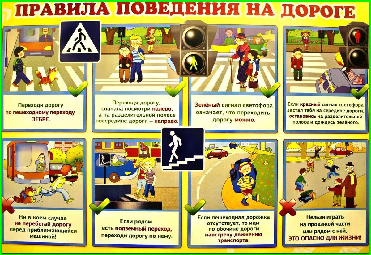 Коробочки, картинки по безопасности дорожного движения для детей