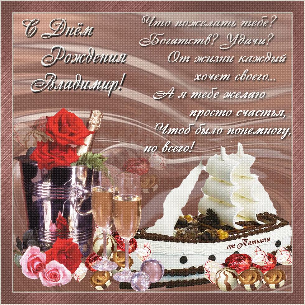 Открыток, открытка владимир с юбилеем