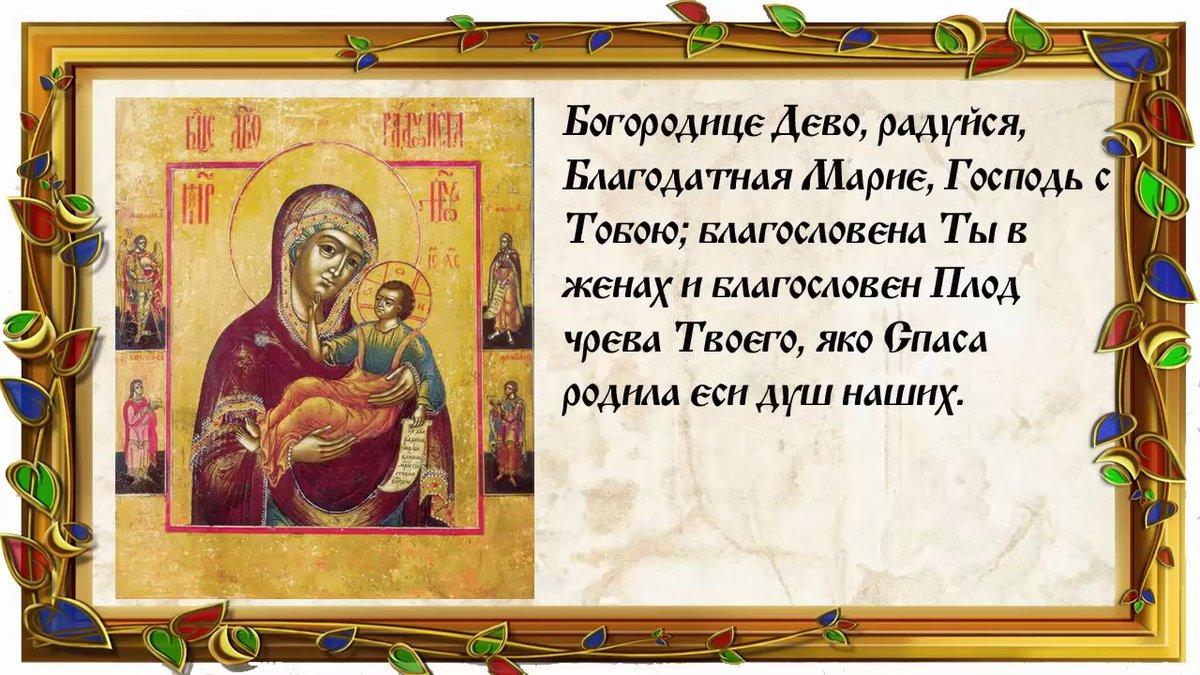богородица дева радуйся картинки подтверждают
