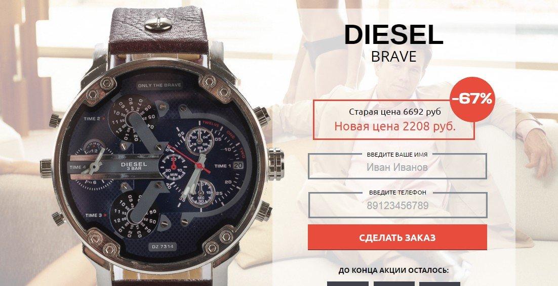 Купить часы дизель брава часы мужские штюрлинг купить в москве